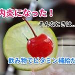 口内炎はビタミン豊富な飲み物で改善しよう