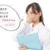 口臭の原因は胃腸にアリ?腐敗臭をおさえる方法はこれだ