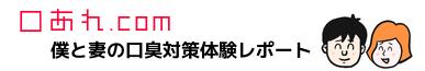 口あれ.com