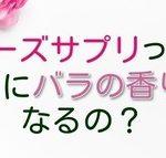 ローズサプリって本当に息がバラの香りになるの?